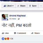 "Arvind Kejriwal  got trolled on the Post of  ""नोट नहीं, PM बदलो"""